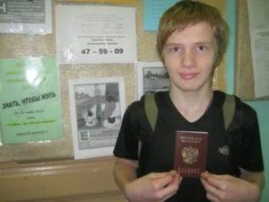 Мне 14 лет где получить паспорт в пскове