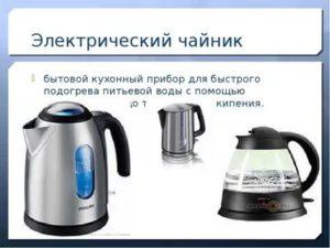 Относится ли элктрический чайник к сложнотехническому