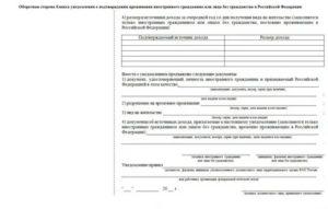 Документ подтверждающий доход пенсионера при подаче уведомления о проживании по внж