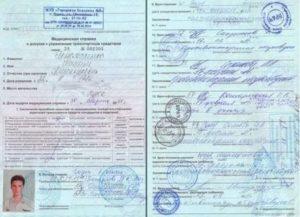 Отметка в правах о наличии мед справки у водителя 2021