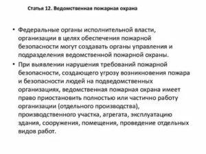 Закон 77 о ведомственной охране статья 13
