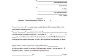 Как написать обращение в втб 24 о возврате денежных средств