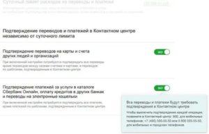 Контактный центр сбербанка подтверждение перевода