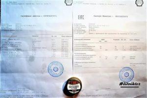 Паспорт качества на продукцию нужен или нет