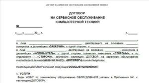 Пример договора на обслуживание кондиционеров