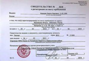 Куда подать документы для временной регистрации в городе железнодорожный