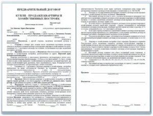 Образец договора купли продажи квартиры с использованием субсидии