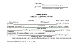 Госпошлина на судебный приказ по алиментам 2021