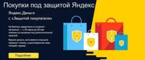 Защита покупки как вернуть деньги