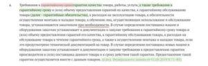 Гарантийный срок товаров статья 44 фз
