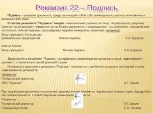 Реквизит подпись правила оформления первый заместитель