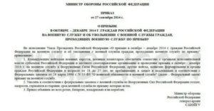 27 сентября приказ об увольнении в запас 2021