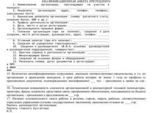 Квалификационная анкета претендента лукойл