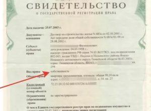 Можно ли переоформить документы на дом без хозяина