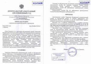Куда обжаловать определение калининградского областного суда
