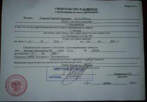 Куда обращаться при оформлении временной регистрации в омске