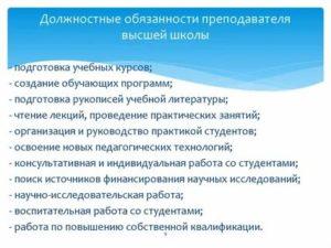Должностные обязанности доцента кафедры вуза