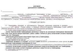 Договор займа закрывающие документы