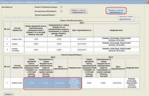 Задолженность по платежам в бюджет номер счета