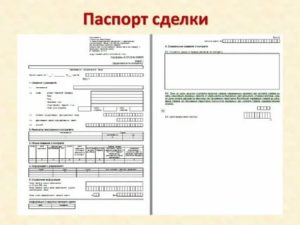 Как закрыть паспорт сделки с отрицательным сальдо