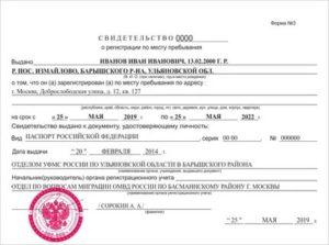 Куда обращаться по вопросу временной регистрации в чехове