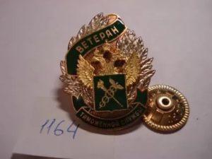 Льготы ветеранов таможенной службы