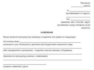 Написать анонимное письмо в прокуратуру орехово зуево