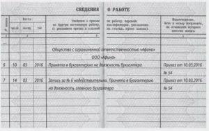 Исправление приказов ручкой где закреплено что нельзя