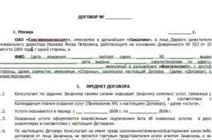 Гражданско правовой договор с медицинским работником образец заполнения
