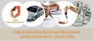 Можно ли оформить сделку продажи авто в мфц