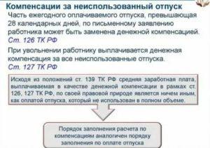 Договор гпх компенсация за отпуск при увольнении