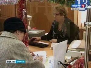 Фонд содействия пенсионному фонду ходят по домам