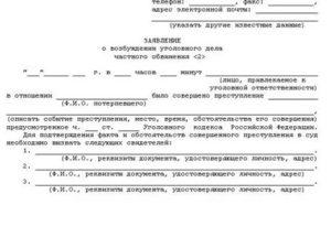 Встречное заявление по уголовному делу частного обвинения
