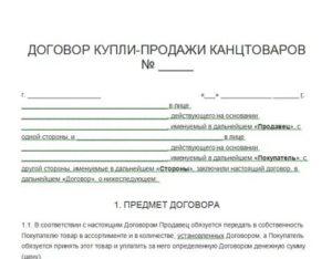 Договор на поставку природного камня образец