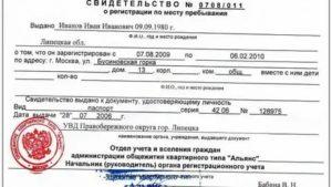 Какие нужны документы для работы в москвае россиянина