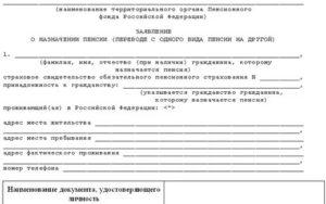 Заявление в суд о восстановлении стажа