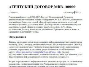 Договор на оказание информационных услуг такси