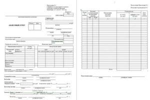 Как считать количество листов в авансовом отчете