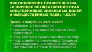 Закон о земельных паях в россии 2021