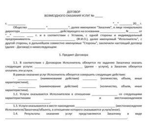 Договор на услуги секретаря