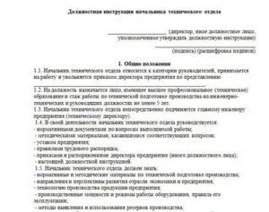 Начальник службы эксплуатации должностные инструкции