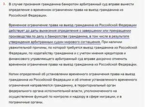 Статьи 138 закона о банкротстве
