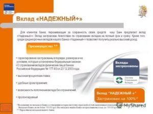Закон о страховании кредитов физических лиц в банках рф 2021 изменения
