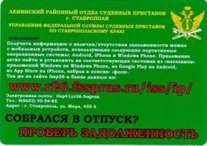 Номер телефона пристав канцелярии ленинского района