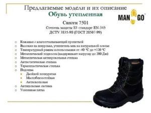 Гост обувь срок гарантии