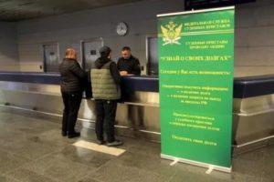 Аэропорт домодедово где находится дежурный судебный пристав