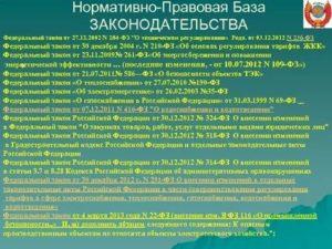 Закон о газоснабжении населения рф ст 26