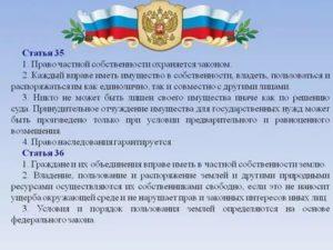 Закон о неприкосновенности частной собственности в россии