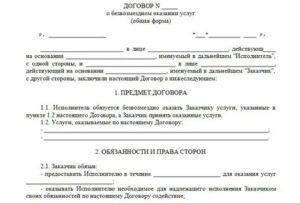 Договор о предоставлении диспетчерских услуг образец