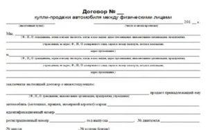 Договор купли продажи транспортного средства казахстан 2021